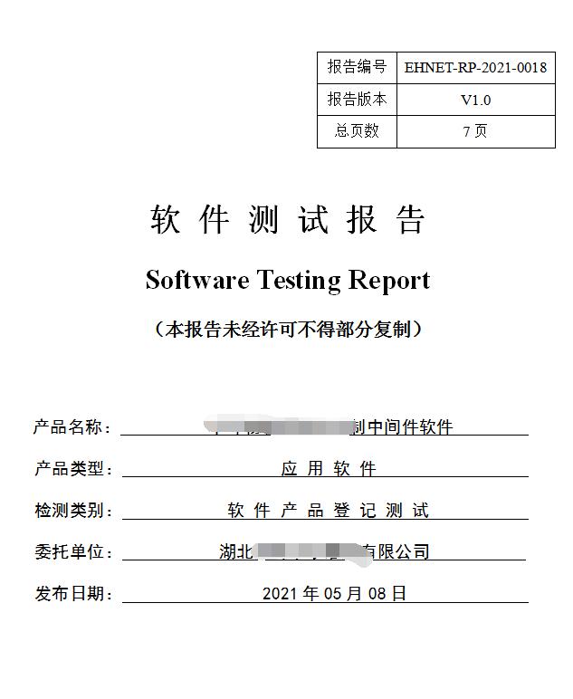 xx控制中间件软件产品登记测试报告